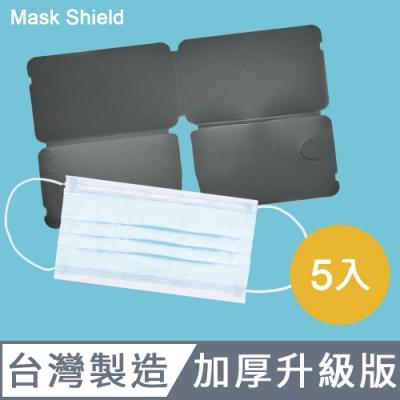 台灣製Mask Shield口罩保護夾/加厚版/霧黑色/五入組
