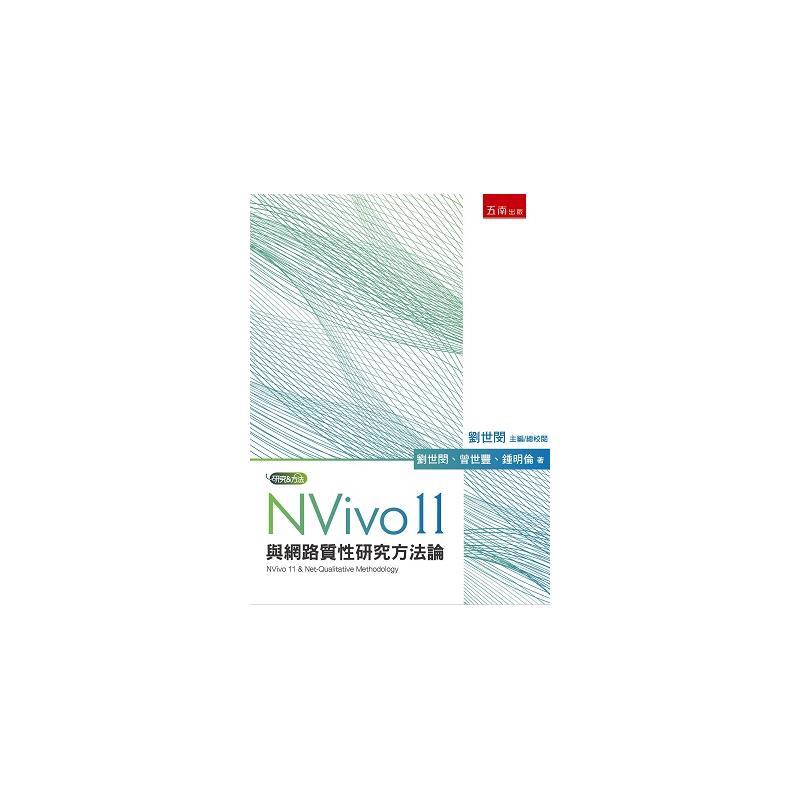 NVivo11與網路質性研究方法論[93折]11100832981