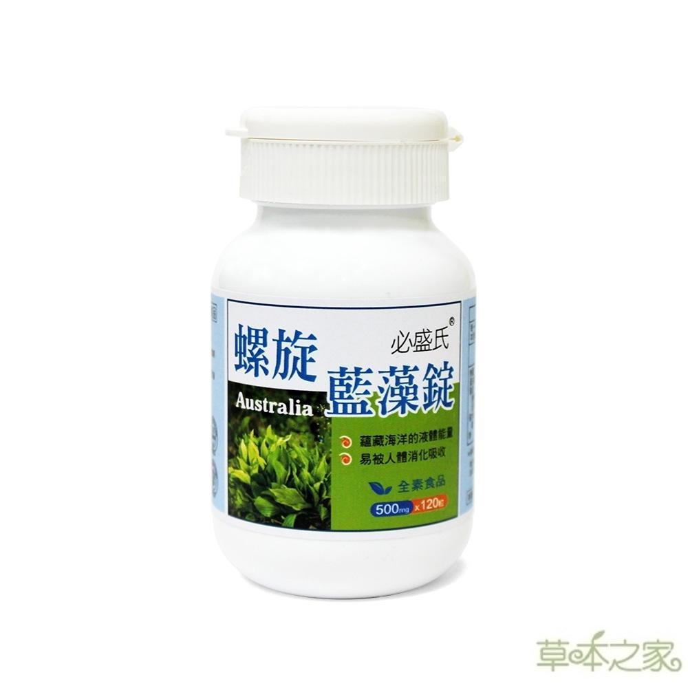 草本之家 澳洲螺旋藻錠 500g 120粒