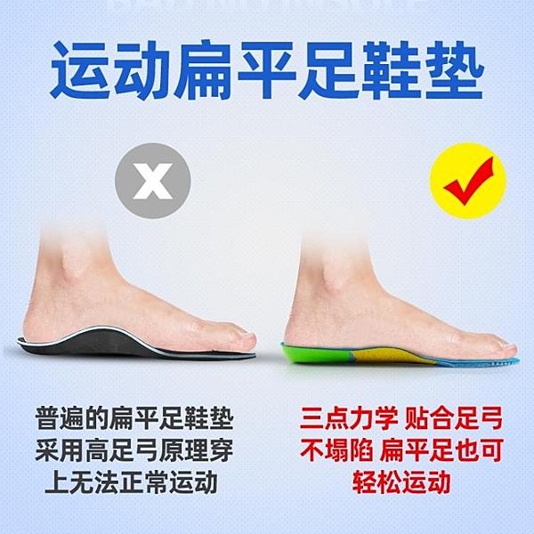 足弓墊矯正扁平足鞋墊XO型腿平底足內八字足外翻支撐足弓塌陷鞋墊 寶貝計書