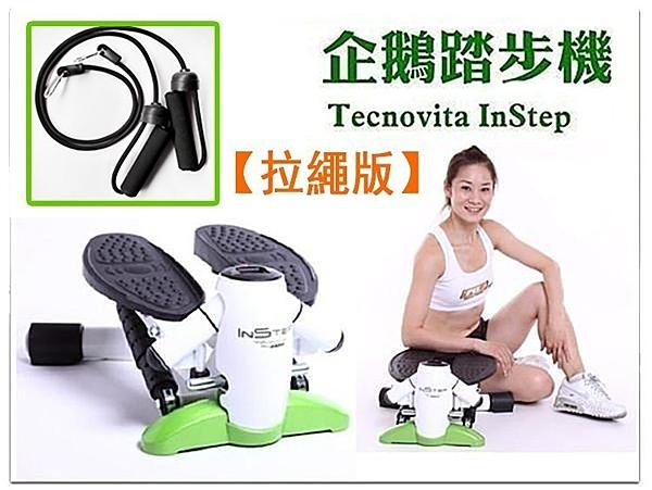 企鵝踏步機 Tecnovita InStep〔完整版〕附拉力繩【1313健康館】 肌力訓練.腿部訓練