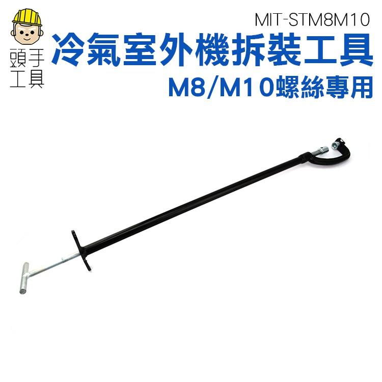 頭手工具 空調外機拆裝扳手 螺絲安裝強磁 M8/M10 多用套筒 可互換拆卸維修工具 螺絲安裝 拆卸維修工具