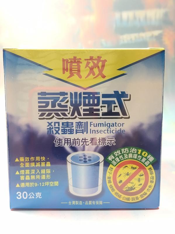 噴效 蒸煙式殺蟲劑【84169697】殺蟲劑 除蟲《八八八e網購