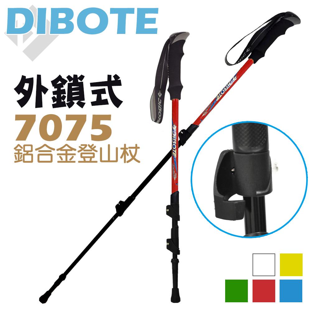 DIBOTE 7075鋁合金三代外鎖式登山杖