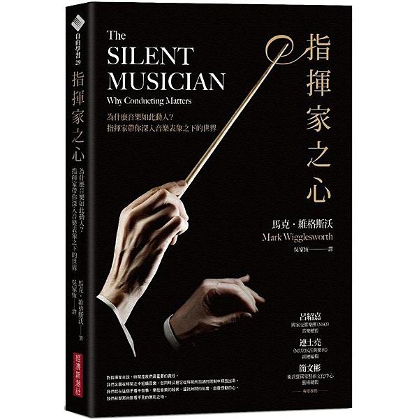 指揮家之心:為什麼音樂如此動人?指揮家帶你深入音樂表象之下的世界