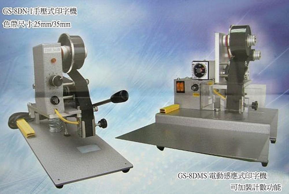 gs-h24單機電眼電動感應式印字機金屬袋上印上各類日期喔! (可加計數器)23100元含稅價