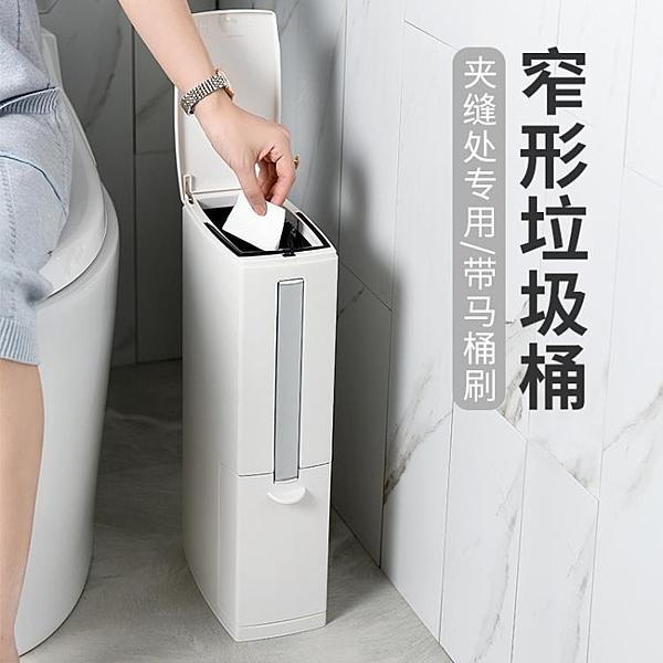 家用夾縫垃圾筒馬桶刷套裝帶蓋窄型小號廁所紙簍垃圾桶日式衛生間 陽光好物