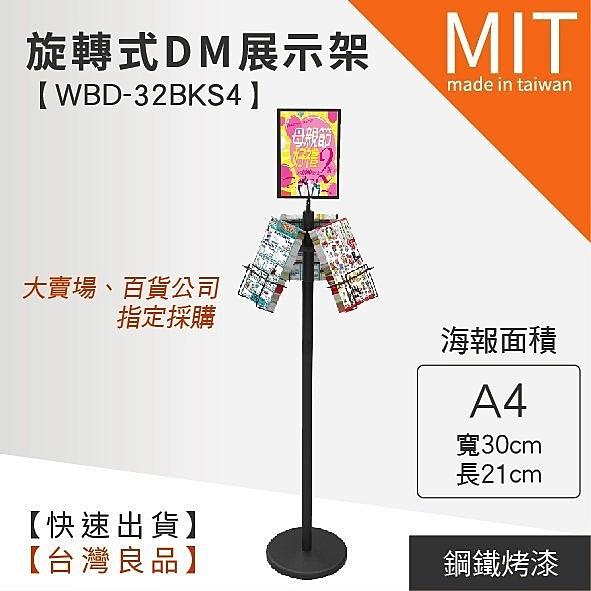 【旋轉式DM展示架 WBD-32BKS4】廣告 海報 文宣 指引 指示 海報架 廣告牌 廣告架 文宣 展示板