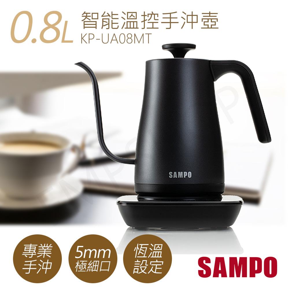 送!厚直馬克杯2入/組【聲寶SAMPO】0.8L智能溫控手沖壺(快煮壺) KP-UA08MT