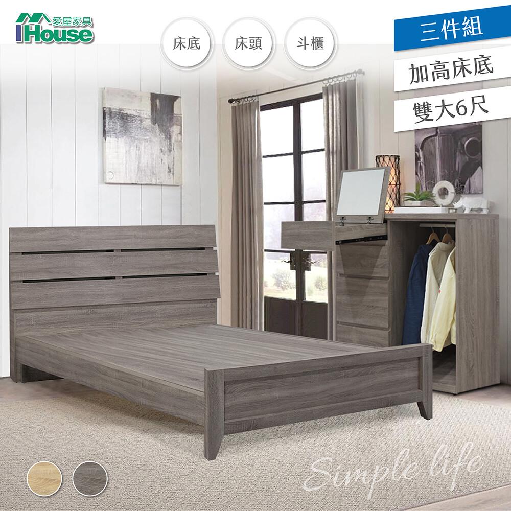 IHouse 春天優質森林系房間3件組 床頭+鄉村底+化妝台 雙大6尺