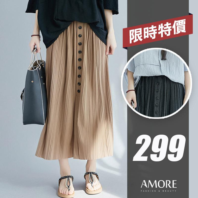 【Amore女裝】韓國氣質前排釦百摺長裙 4色