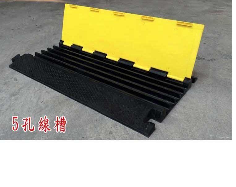 無障礙斜坡墊 (5孔款) 管線墊 雙槽減速墊 斜坡磚 停車墊 緩坡墊 減速帶緩衝板高承重 可多組併接
