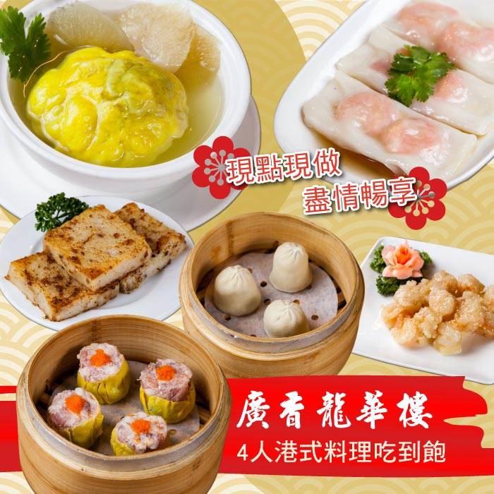 廣香龍華樓4人港式料理吃到飽[平假日][板橋]【幸福輪】
