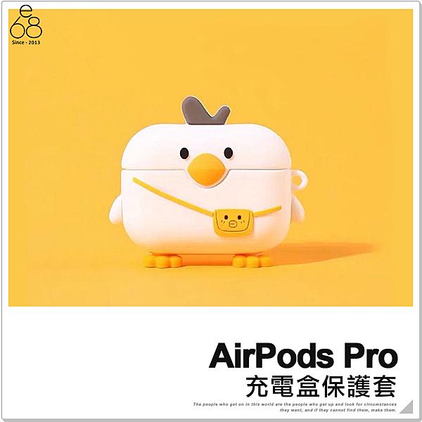 Airpods Pro 充電盒保護套 可愛 造型 背包鴨 矽膠 軟殼 全包保護 防刮 防摔 蘋果耳機 保護殼
