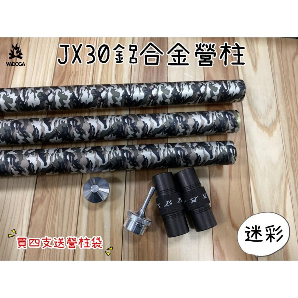 野道家jx30-迷彩 鋁合金營柱 30mm-240cm