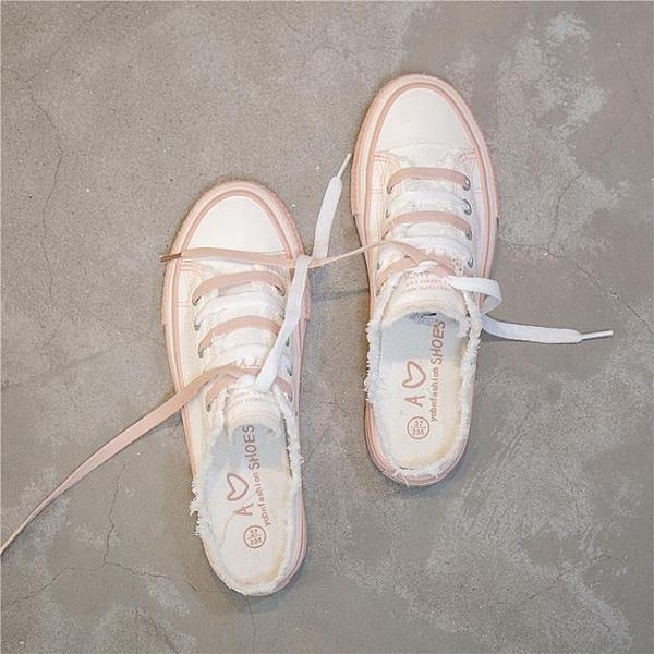 一腳蹬懶人無后跟半拖帆布鞋2020春季新款百搭韓版學生小白女鞋子 霓裳細軟