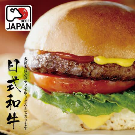 【599免運】和牛漢堡排【精省小片】1片組(100公克/1片)