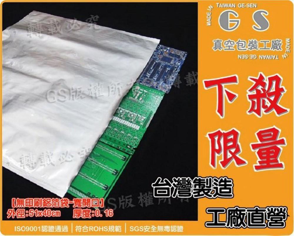 l177 鋁箔袋 51*40cm厚0.16  1包(100入)