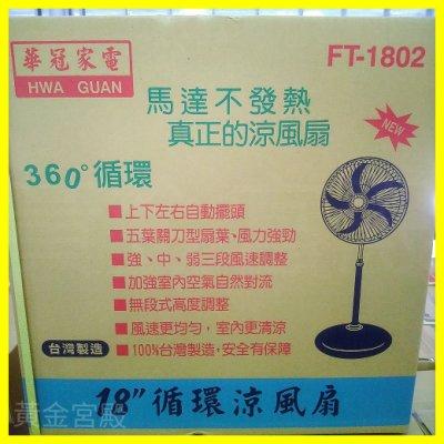 18吋360度循環涼電風扇 馬達不發熱 上下左右自動擺頭 五關刀型扇葉風力強勁 三段風110V 70W無段式高度調整台製 檢驗合格華冠家電