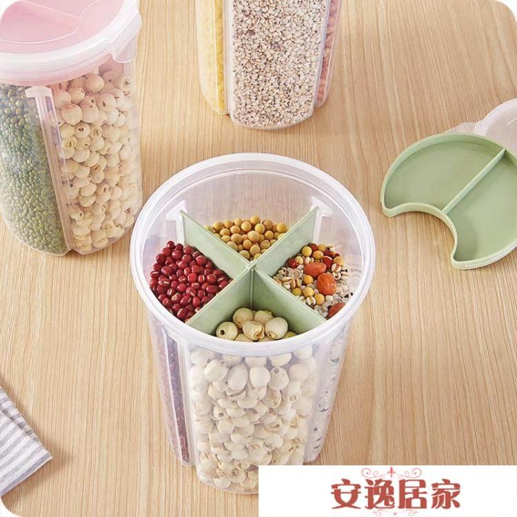 廚房分格透明密封罐五谷雜糧儲物罐多功能干貨食品保鮮盒收納罐