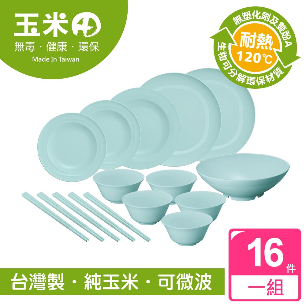 玉米田健康環保16件式餐盤組合-P02 (2色可選)