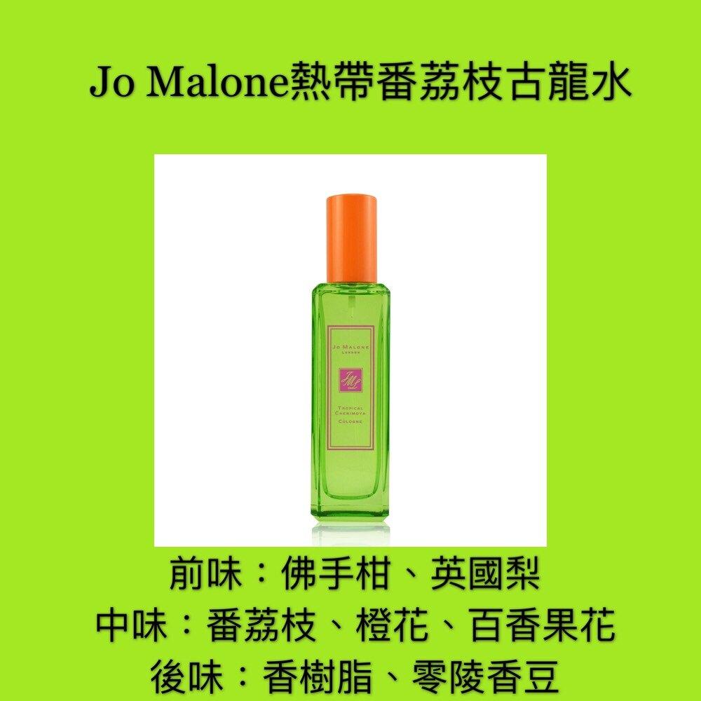【香舍】Jo Malone 熱帶番荔枝古龍水30ML