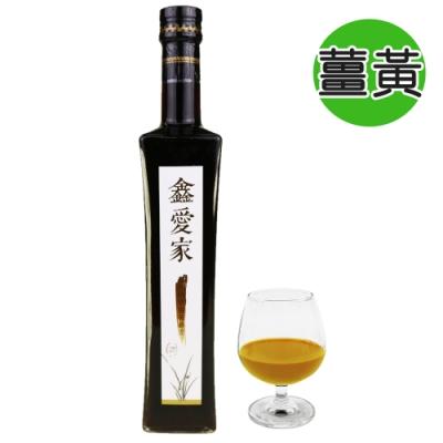 鑫愛家 100%純釀天然薑黃酵液1入(500ml/瓶)