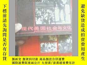 二手書博民逛書店現代美國社會與文化罕見1+現代美國社會與文化 2 2冊和售Y19