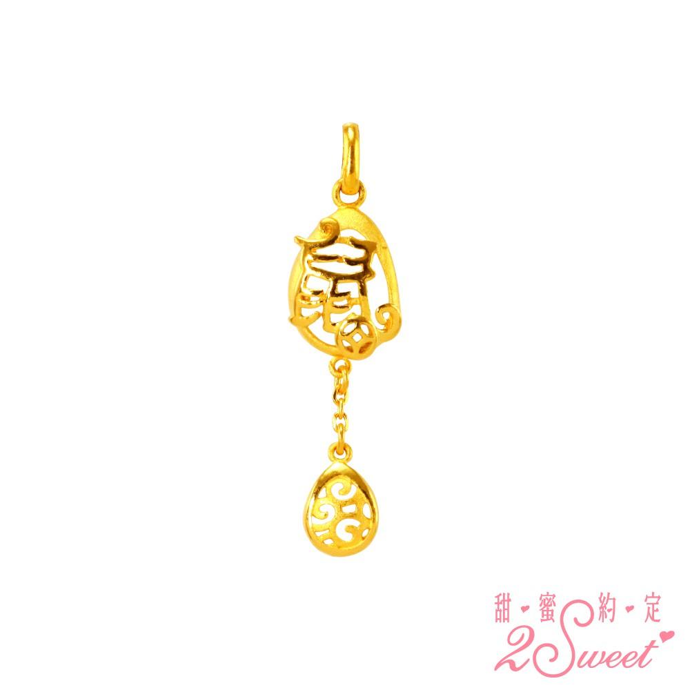 【甜蜜約定2sweet】鼠年純金墜飾-約重0.75錢(PE-7142)
