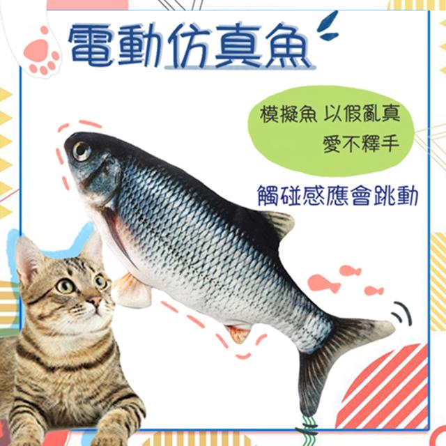 (現貨)電動跳跳魚仿真魚貓咪玩具電動魚逗貓寵物毛絨貓薄荷網紅抖音直播仿跳動搖擺新款升級版(台灣出貨)