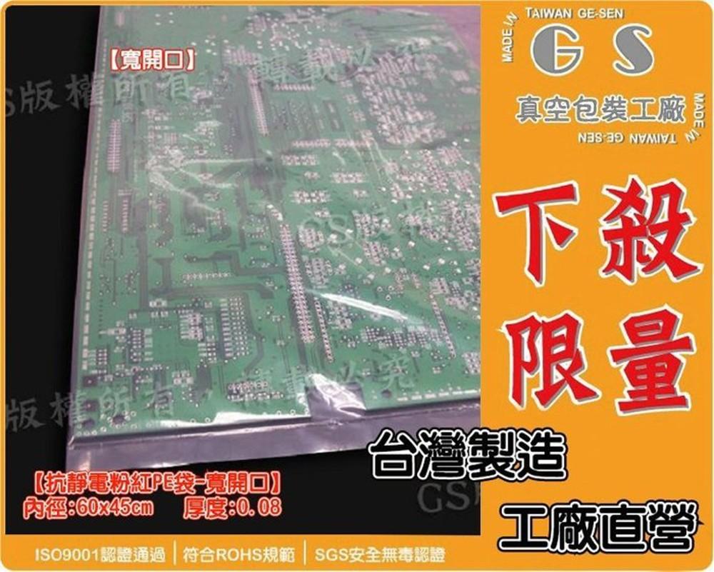 gs-ba110抗靜電粉紅色pe袋60*45cm厚0.08 一包(100入)460元含稅 大型pe袋