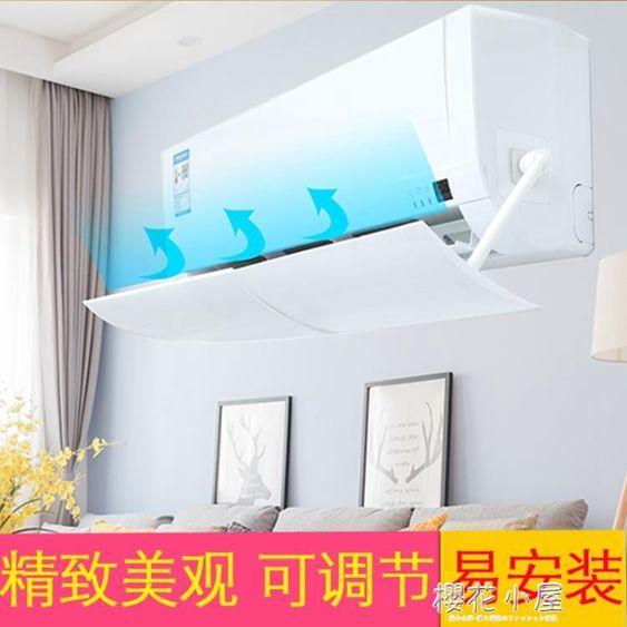 空調擋風板防直吹格力壁掛式臥室月子嬰幼兒出風口擋板導風罩通用QM