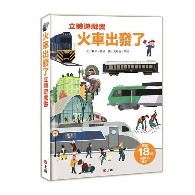 火車出發了立體遊戲書【城邦讀書花園】