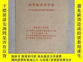 二手書博民逛書店罕見節目單:上海音樂學院鋼琴獨奏音樂會(李名強獨奏)(1960年