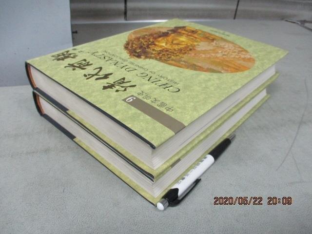 【書寶二手書T6/歷史_JPY】中國文明史-清代前期_僅上下缺中_2本合售_民84