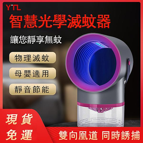 360度 智慧 省電 吸入式 USB 光波誘捕 靜音 防蚊 光觸媒 捕蚊燈 驅蚊燈 滅蚊燈igo