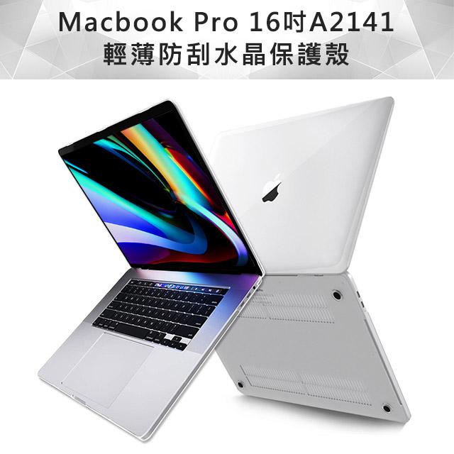 MacBook Pro 16吋 A2141水晶光透保護硬殼