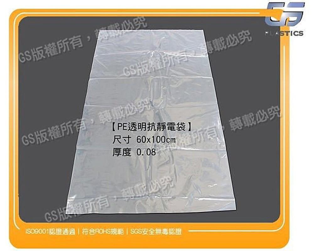 gs-ba43透明pe抗靜電袋60*100cm 厚0.08 (10入)105元含稅價 可裝電子零件