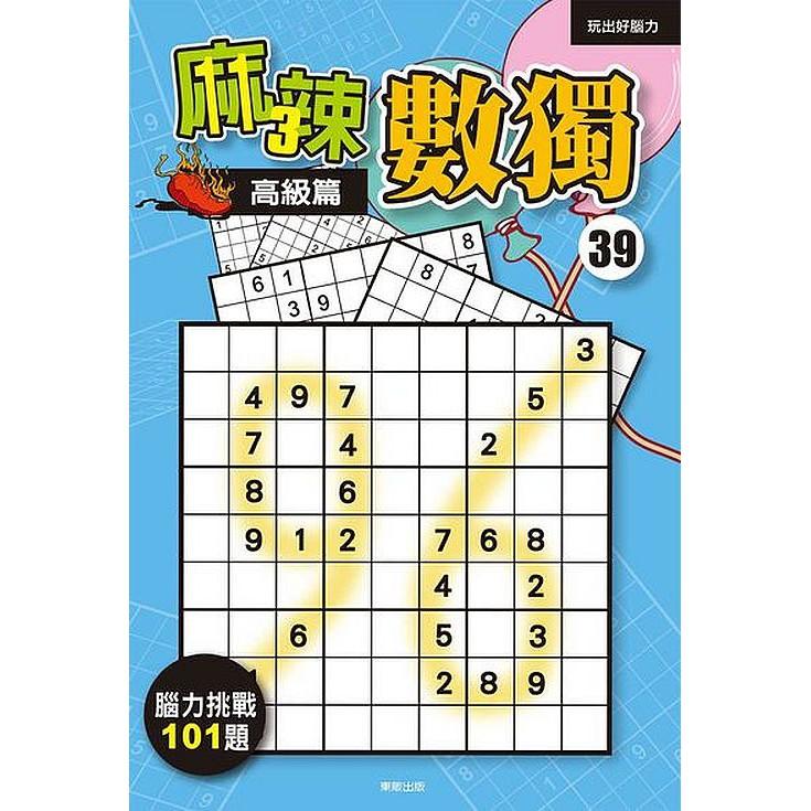麻辣數獨39-高級篇<啃書>