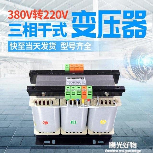 變壓器三相380V變220V200V干式伺服隔離5KW10KVA15KVA20KW NMS 秋冬新品特惠