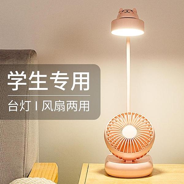 LED臺燈書桌大學生學習專用充電插電兩用床頭風扇臺風ins少女 凱斯盾