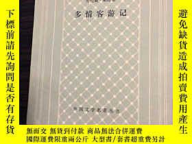 二手書博民逛書店罕見多情客遊記Y223432 勞倫斯·斯特恩 人民文學出版社 出