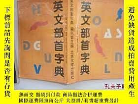 二手書博民逛書店罕見英文部首字典Y211640 樑興哲 主編 北京大學出版社 出