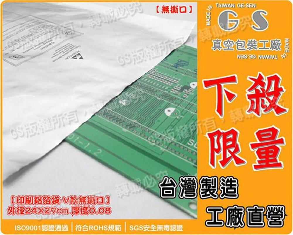 l64 抗靜電印刷鋁箔袋 v款-24*27cm*0.08 (100入)200元 抗靜電pe袋導電網狀