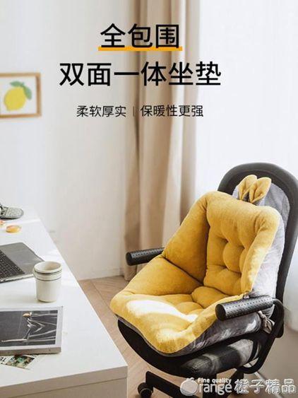 坐墊毛絨冬季學生椅子墊宿舍座椅墊靠墊背一體辦公室久坐家用加厚