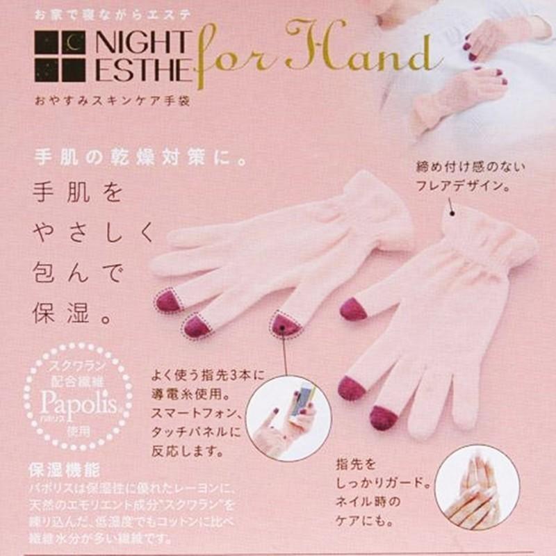 安眠手部護理手套組合
