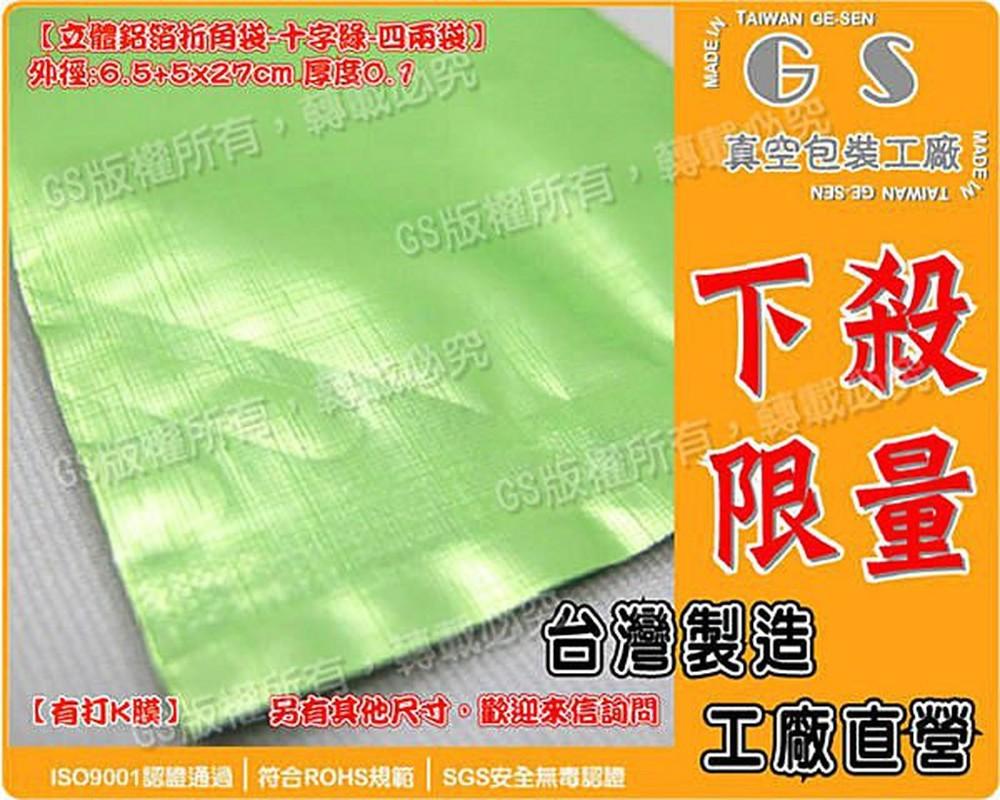 l132 十字綠-折角鋁箔袋 6.5+5*27cm [4兩]一包(1500入) 塑膠包裝膜