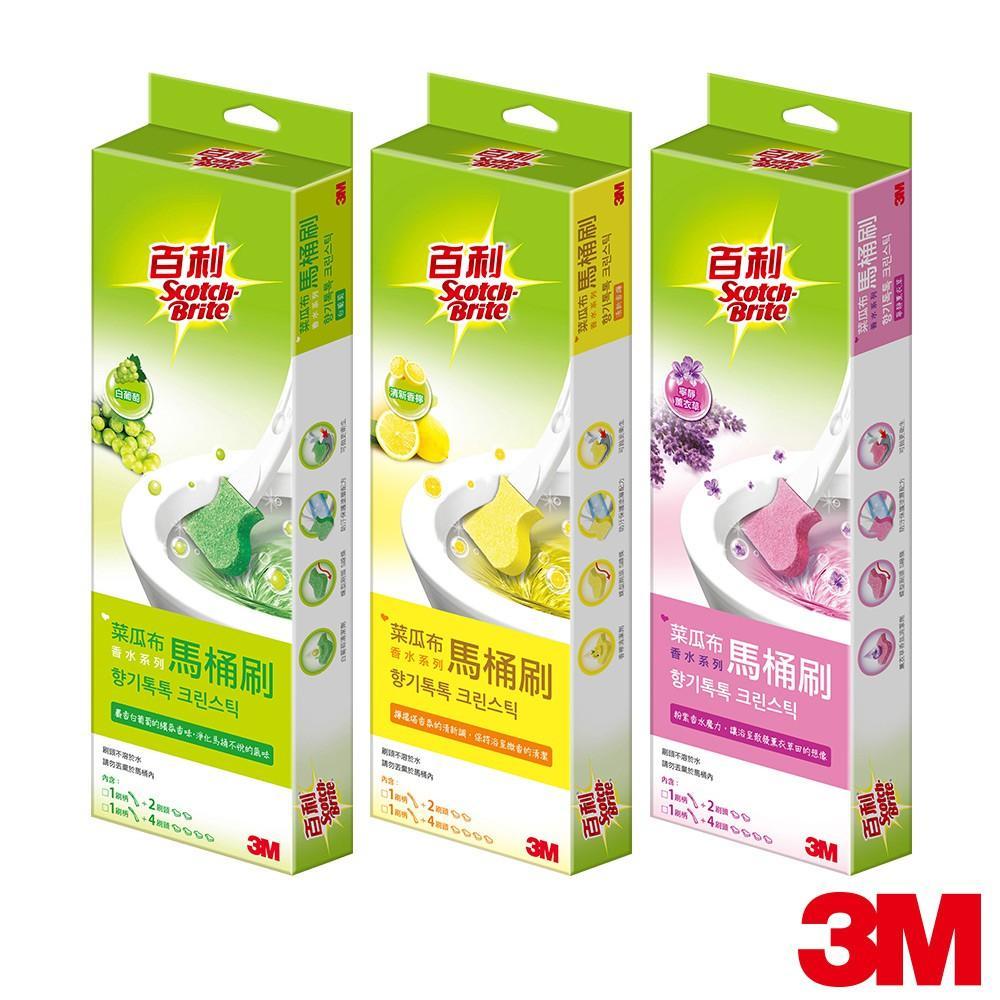 3M 百利菜瓜布馬桶刷 香水系列 (1柄+2刷頭) 薰衣草 香檸 白葡萄系列(香檸)