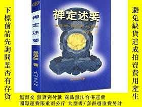 二手書博民逛書店罕見禪定述要Y222192 吳信如 民族出版社 ISBN:978