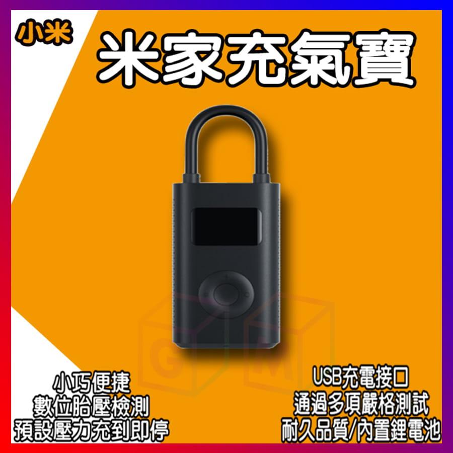 米家充氣寶 米家充氣行動電源 小米有品 隨身打氣機 胎壓偵測 照明燈